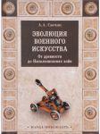 Книга Эволюция военного искусства. От древности до Наполеоновских войн