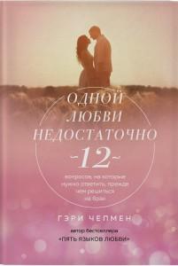 Книга Одной любви недостаточно. 12 вопросов, на которые нужно ответить прежде чем решиться на брак