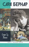 Книга Сара Бернар
