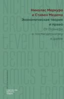 Книга Экономическая теория и право. От Познера к постмодернизму и далее