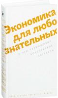 Книга Экономика для любознательных. О чем размышляют нобелевские лауреаты