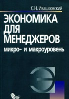 Книга Экономика для менеджеров. Микро- и макроуровень. Учебное пособие