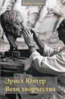 Книга Эрнст Юнгер. Вехи творчества