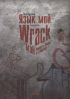 Книга Язык мой - Wrack мой. Хроника от Ромула до Ленинопада