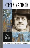 Книга Сергей Дягилев