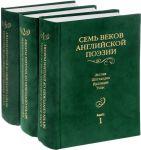 Книга Семь веков английской поэзии. В 3-х томах