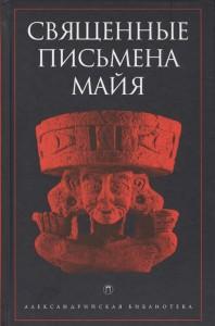 Книга Священные письмена майя
