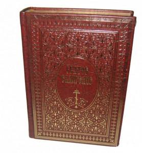 Книга Святое Евангелие