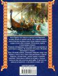 фото страниц Сказания викингов. Истории о древних королях, отважных моряках, сражениях и невиданных странах #15