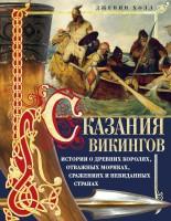 Книга Сказания викингов. Истории о древних королях, отважных моряках, сражениях и невиданных странах