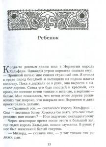 фото страниц Сказания викингов. Истории о древних королях, отважных моряках, сражениях и невиданных странах #8