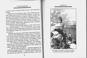 фото страниц Сказания викингов. Истории о древних королях, отважных моряках, сражениях и невиданных странах #11