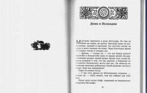 фото страниц Сказания викингов. Истории о древних королях, отважных моряках, сражениях и невиданных странах #12