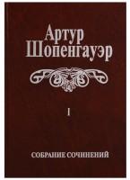 Книга Артур Шопенгауэр. Собрание сочинений в 6 томах. Том 1. Мир как воля и представление
