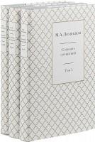 Книга Мирра Лохвицкая. Собрание сочинений в 3 томах