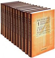 Книга Николай Костомаров. Собрание сочинений в 12 томах