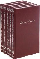Книга Владимир Маяковский. Собрание сочинений в 5 томах