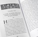 фото страниц Законы правителя. Макиавелли. Государь #6
