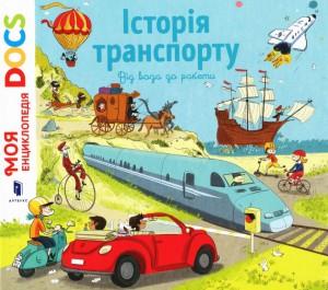 Книга Моя енциклопедія DOCs. Історія транспорту. Від воза до ракети