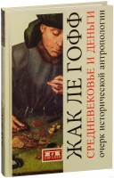 Книга Средневековье и деньги. Очерк исторической антропологии