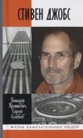 Книга Стивен Джобс