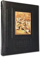 Книга Сцены из Библии в гравюрах Гюстава Доре