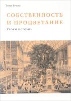 Книга Собственность и процветание. Уроки истории