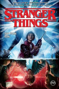 Книга Stranger Things. По той бік. Книга 1