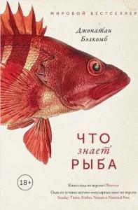 Книга Что знает рыба. Внутренний мир наших подводных собратьев