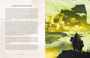 фото страниц Мир хищных городов #8