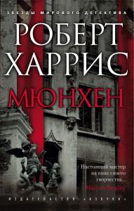 Книга Мюнхен