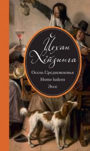 Книга Осень Средневековья. Homo ludens. Эссе
