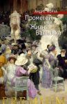 Книга Прометей, или Жизнь Бальзака