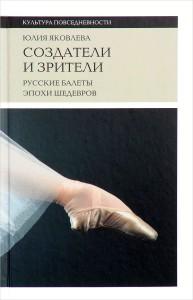 Книга Создатели и зрители. Русские балеты эпохи шедевров