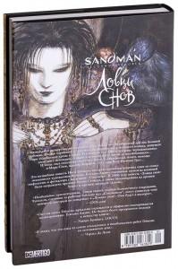 фото страниц The Sandman. Песочный человек. Ловцы снов #3