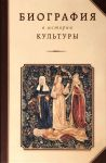Книга Биография в истории культуры