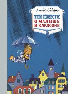 Книга Три повести о Малыше и Карлсоне