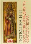 Книга Богатство и бедность Святого Петра