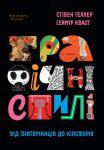Книга Графічні стилі: від вікторіанців до хіпстерів