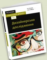 Книга Основи. Графічний дизайн 02: Дизайнерське дослідження