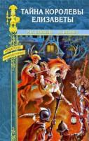 Книга Тайна королевы Елизаветы