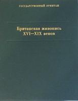 Книга Британская живопись 16-19 веков