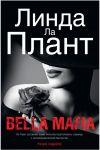 Книга Bella Mafia