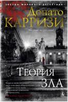 Книга Теория зла