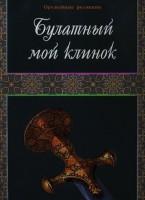 Книга Булатный мой клинок