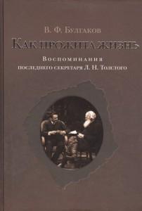 Книга Как прожита жизнь. Воспоминания последнего секретаря Л.Н. Толстого