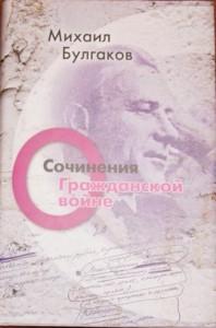 Книга О гражданской войне