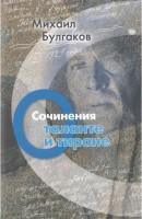 Книга О таланте и тиране