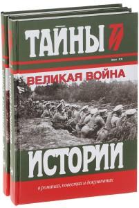 Книга Великая война (комплект из 2 книг)