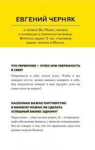 фото страниц Big Money: принципы первых. Откровенно о бизнесе и жизни успешных предпринимателей #10